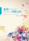 2013-2 숭의커뮤니티