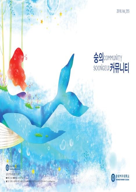 숭의커뮤니티